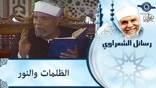الشيخ الشعراوي | الظلمات والنور