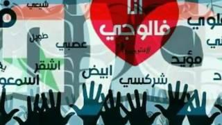 نحنا الفالوجيين ||تشاكي راب سوري