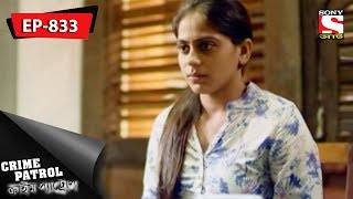 Crime Patrol  - ক্রাইম প্যাট্রোল -  Bengali -  Ep 833 - Stabbed To Death (Part-1) -  21st Jan, 2018