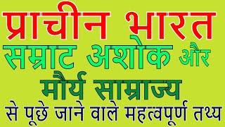 ancient history of India in Hindi for upsc , uppsc , ssc cgl exam | history of Mauryan and ashoka