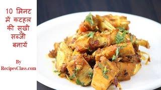10 मिनट  में कटहल  की सुखी  सब्जी  बनायें | Kathal (jackfruit) ki Sabji Recipe in Hindi |