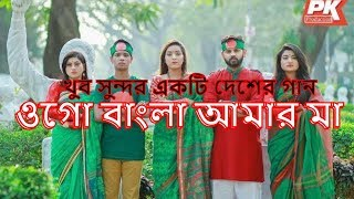 26 March | Independence Day of Bangladesh | Independence Day Song 2018 | PK Production