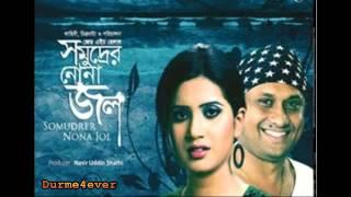 Chokher Akash Moner Akash - Nancy & Nazir Mahmud
