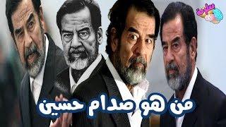 9 معلومات ربما لا تعرفها عن صدام حسين