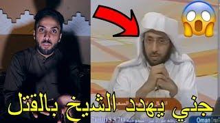 جني يهدد شيخ بالقتل\ومسجد مسكون بالجن!!!