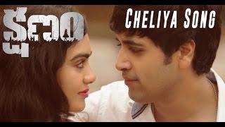 Kshanam Cheliya Song  | Adivi Sesh, Adah Sharma, Anasuya Bharadwaj