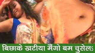मैंगो बम चुसेला Bhojpuri Songs New    Bichhake Khatiya Mango Bom Chusele    Amrita Dixit [HD]