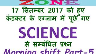 SCIENCE ANSWER KEY OF CONDUCTOR EXAM MORNING SHIFT part5