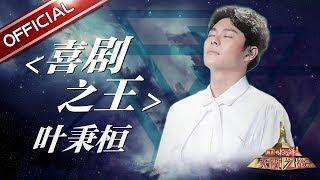 【单曲纯享】 叶秉桓《喜剧之王》 —《天籁之战2》第7期【东方卫视官方高清】