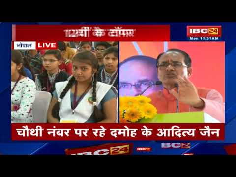 Xxx Mp4 MP Board 10th 12th Result 2018 CM Shivraj Singh Speech 3gp Sex