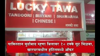 """This Restaurant In Kharghar Gives 10% Discount On Shouting """"Pakistan Murdabad"""""""