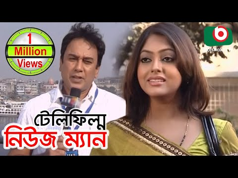 Xxx Mp4 Bangla Telefilm News MAN Zahid Hasan Humayan Faridi Nipun 3gp Sex