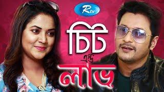 Cheat n Love | চিট এন্ড লাভ | Emon | Urmila | Bangla Natok | Rtv