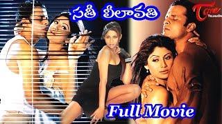 Sathi Leelavathi | Telugu Full Length Movie | Shilpa Shetty, Manoj Bajpai, Shamita Shetty