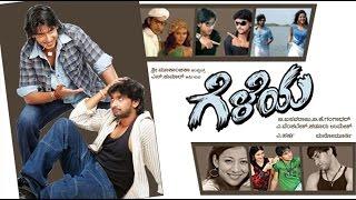 New Kannada Movie Full 2016 Geleya | Prajwal Devaraj Kannada Movies Full | Kannada New Releases 2016