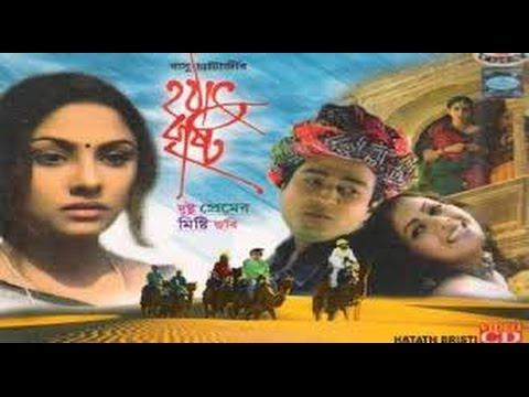 হঠাৎ বৃষ্টি|Hothath Bristy|Bengali Romance Movie|Ferdous Ahmed(Bangladesh), Priyanka Trivedi(India)