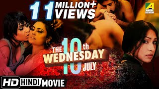 Wednesday The 10th July | New Hindi Movie 2017 | Anushka