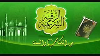 الرقية الشرعية ايات الحر للشيخ احمد بن علي العجمي