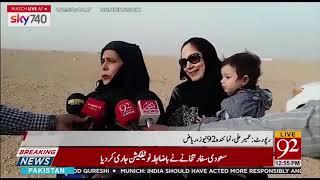 Riyadh : Basant festival held by Riyadh Kite Club | 16 February 2019 | UK News | Pakistan News