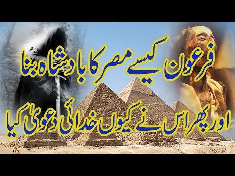FIRON STORY | KAISY MISAR EGYPT KA BADSHAH BANA. HISTORY DOCUMENTARIES OF MOUSA A.Firon dead body