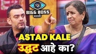 Is Astad Kale's Behaviour In Bigg Boss Marathi RUDE?