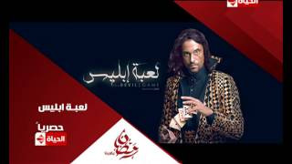 برومو (4) مسلسل لعبة إبليس - رمضان 2015 | Official Trailer La3bet Ebliis