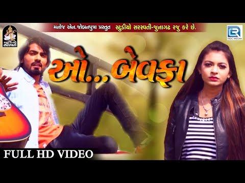 Xxx Mp4 O BEWAFA Vijay Jornang New Bewafa Song 2018 Full HD VIDEO New Gujarati Song 2018 3gp Sex