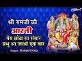 रविवार स्पेशल : श्री राम जी की आरती : मेरा छोटा सा संसार प्रभु आ जाओ एक बार : Hari Prarthna : Ram
