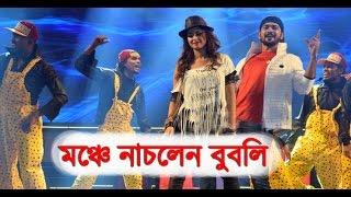 প্রথমবারের মত হিরোদের মঞ্চে নাচলেন আলোচিত নায়িকা বুবলি   Actress Bubly   Bangla News Today