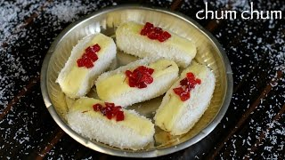 chum chum recipe | cham cham sweet recipe | how to make chomchom recipe