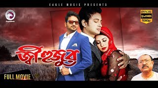 Ji Hujur | Symon Sadik, Sara Zerin, Jemi, Kazi Hayat | Eagle Movies (OFFICIAL BANGLA MOVIE)