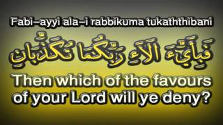 Surat Ar-Rahman (The Beneficent) - سورة الرحمن