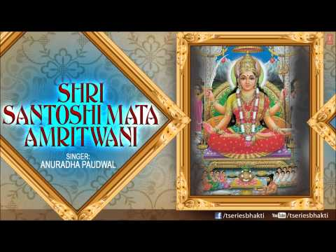 Xxx Mp4 Santoshi Amritwani By Anuradha Paudwal I Shri Santoshi Mata Amritwani Full Audio Song Juke Box 3gp Sex