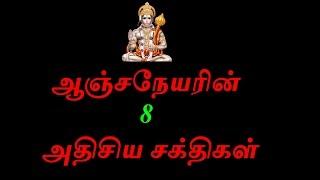 ஆஞ்சநேயரின்  8 அதிசிய சக்திகள் - Sattaimuni Nathar