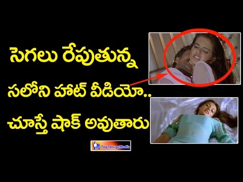 Saloni Aswani romance Video    సెగలు రేపుతున్న సలోని హాట్ వీడియో   Top Telugu Media