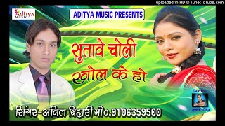 सुतावे चोली खोल के Sutawe choli khol ke ho Singer Anil bihari
