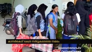 No Hostel facilities Kasaragod Central University students  strike