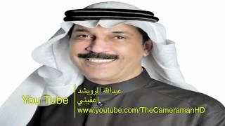 عبدالله الرويشد - اعفيني