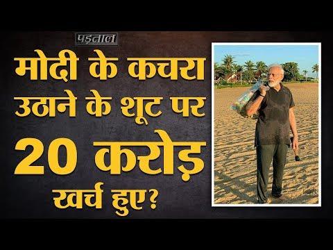 क्या Narendra Modi ने भारी भरकम तामझाम के साथ Malappuram beach से कचरा उठाया Shoot