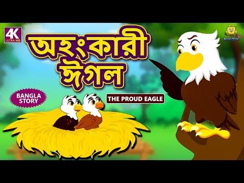 অহংকারী ঈগল - The Proud Eagle | Rupkothar Golpo | Bangla Cartoon | Bengali Fairy Tales | Koo Koo TV
