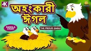 অহংকারী ঈগল - The Proud Eagle   Rupkothar Golpo   Bangla Cartoon   Bengali Fairy Tales   Koo Koo TV