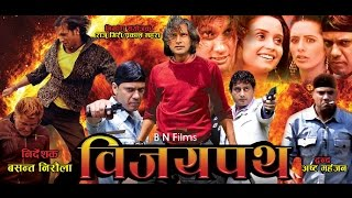 Nepali Full Movie || Vijaypath || विजयपथ