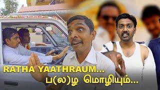 Ratha Yaathiraium.. ப(ல)ழ  Mozhlium.. | Shutup Pannunga