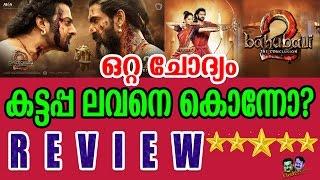 Baahubali 2: The Conclusion Full Movie Malayalam Review by #KandathumKettathum