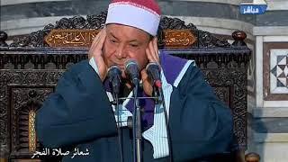 فضيلة الشيخ  حلمي الجمل في تلاوة فجر السبت 10 من شهر رمضان 1439 هـ الموافق    26 5 2018 م  من مسجد ع