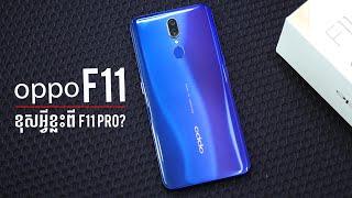 ត្រួសៗពី oppo F11 និងចំណុចខុសគ្នា បើធៀបជាមួយនឹង F11 Pro