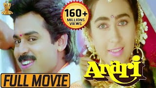 Anari 1993 Full Movie | Venkatesh | Karishma Kapoor | K Muralimohana Rao