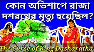 অন্ধক মুনির অভিশাপ ও রামের জন্ম The Curse of Andhak Muni and The Birth of Lord Rama