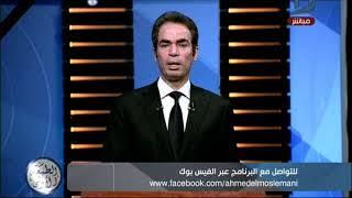 برنامج الطبعة الأولى مع أحمد المسلماني حلقة 21-10-2017 الحلقة كاملة