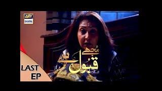 Mujhe Qabool Hai - Last Episode - ARY  Digital Drama